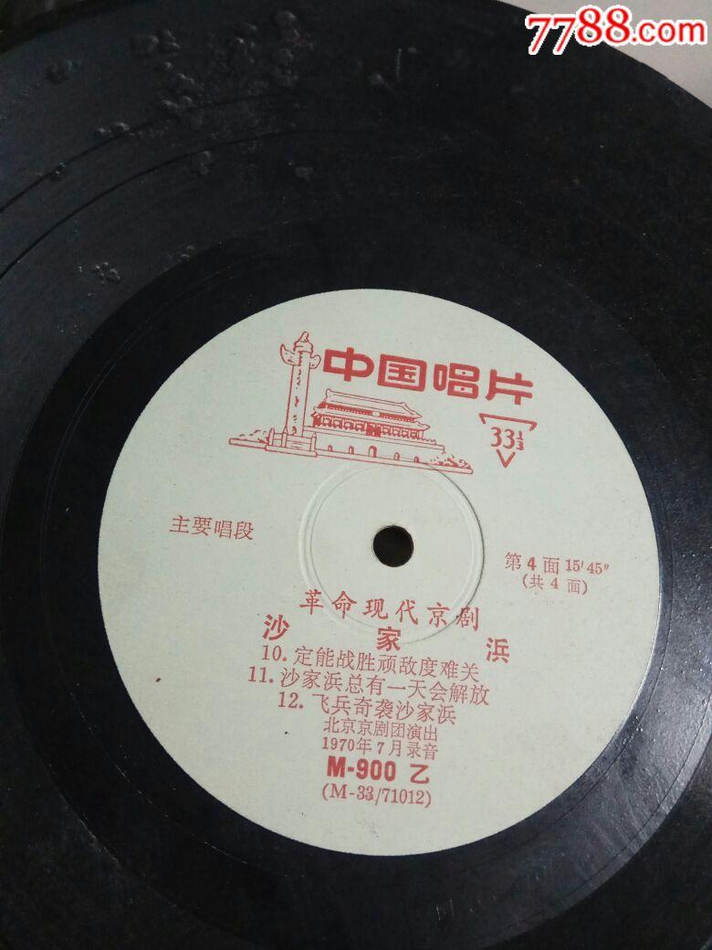 78转黑胶木唱片----具体什么名字看图看简介