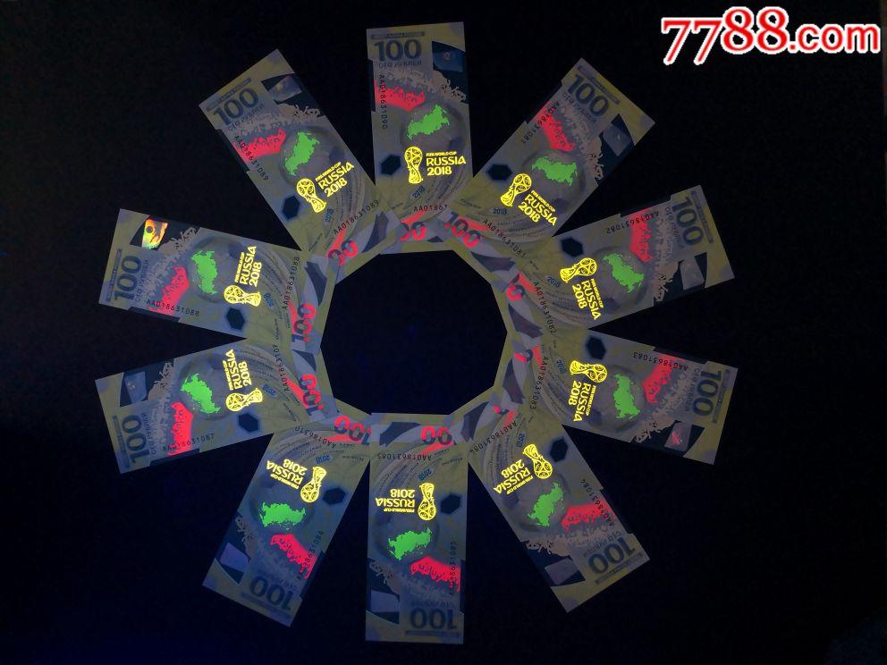俄罗斯世界杯纪念钞一枚