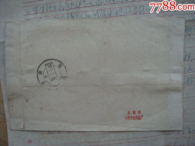 78年实寄封江苏扬州寄往如皋