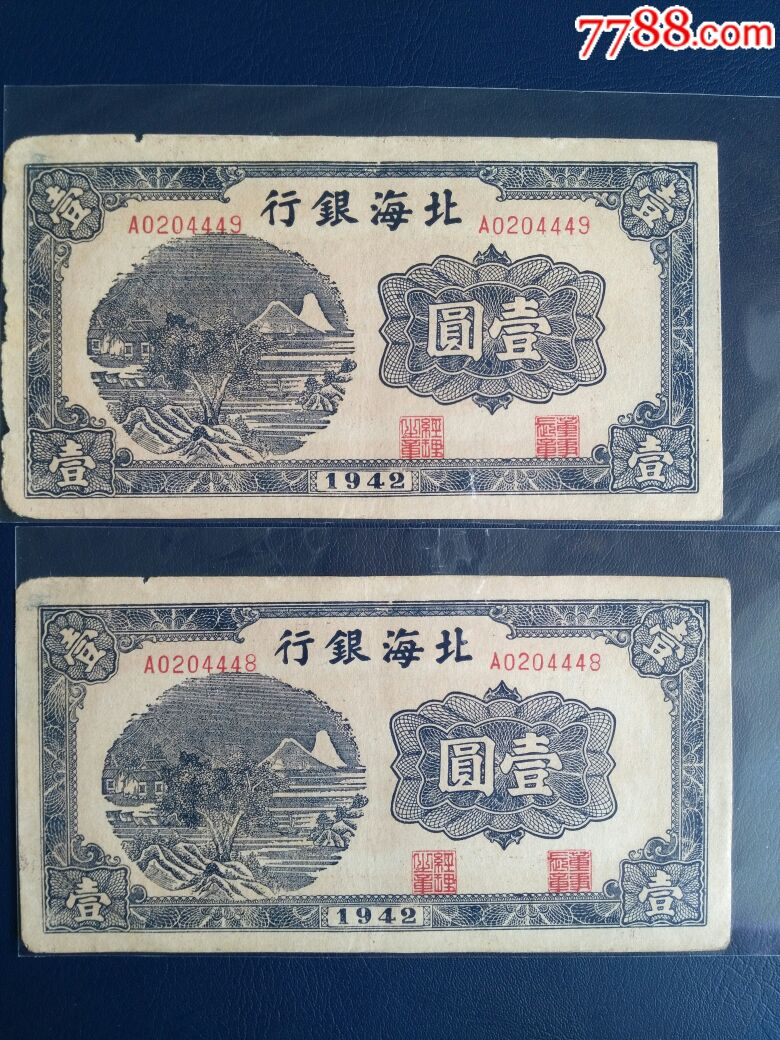 日本の北海银行_北海银行壹元村景两张连号