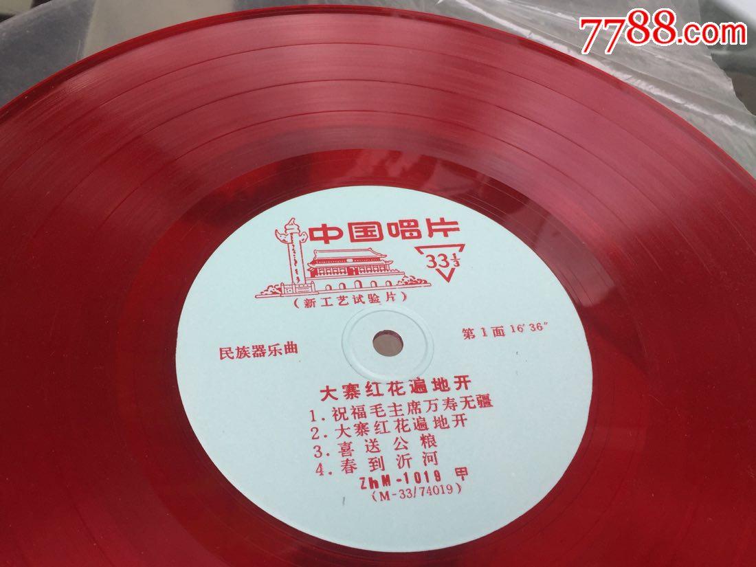 新工艺试验片(硬的红唱片极少!)大寨红花遍地开