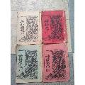 唱本,<<神针记>>四册。-¥1,053 元_图书古籍_7788网