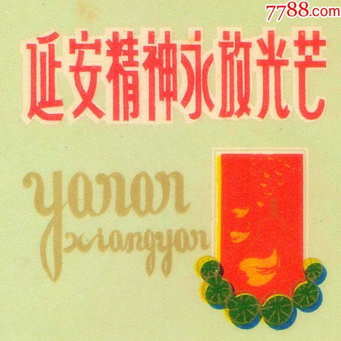 延安精神永放光芒—延安2(天空为桔黄色)陕西省成立革图片