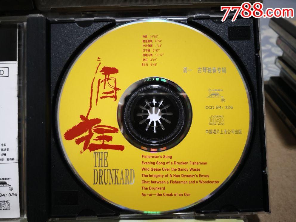 酒狂,龚一,古琴独奏专辑(中唱版)图片