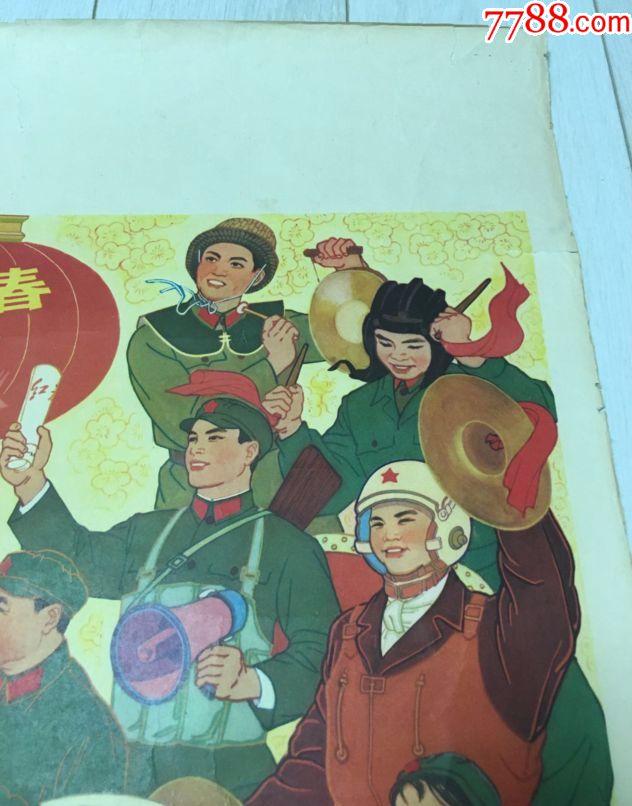 1976年民拥军宣传画图片