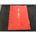 中国共产党的三十..(au17839548)_