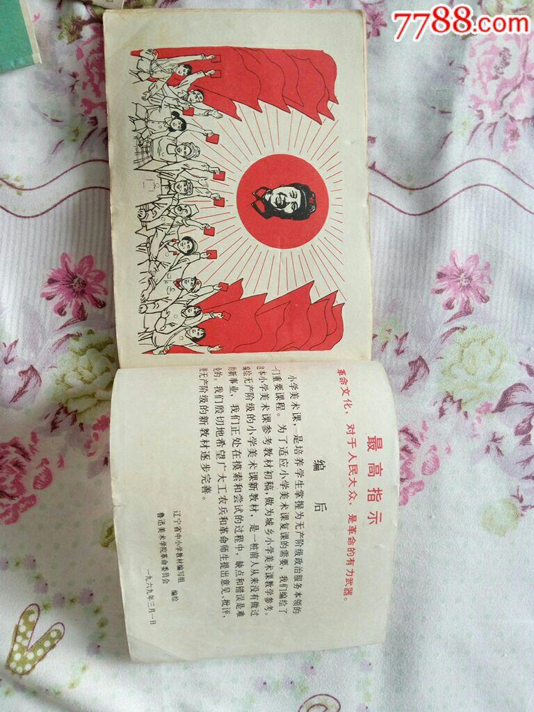 美术【红色书藏】_第14张图片