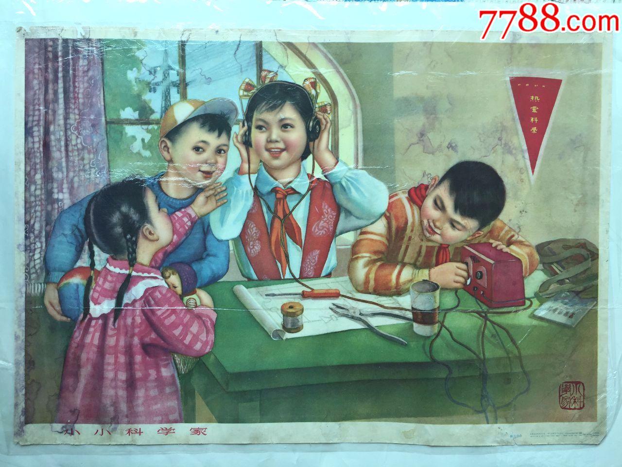 60年代精品《小小科学家》金色回忆,收藏首选.品严者慎拍.图片