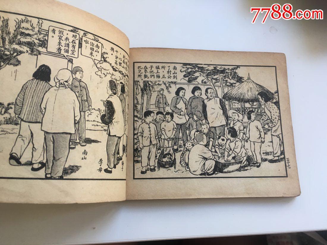 李南山学拖拉机