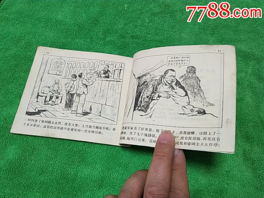 游白水书付��f!z+_少见48开,老版1956年1印《春蚕》王白水绘画,可能是获奖书?