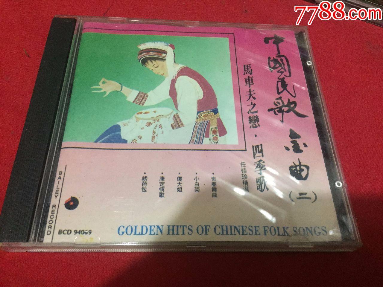 中国民歌金曲_第1张_