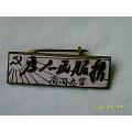 1964年南开大学毕业纪念-¥190 元_校徽/毕业章_7788网