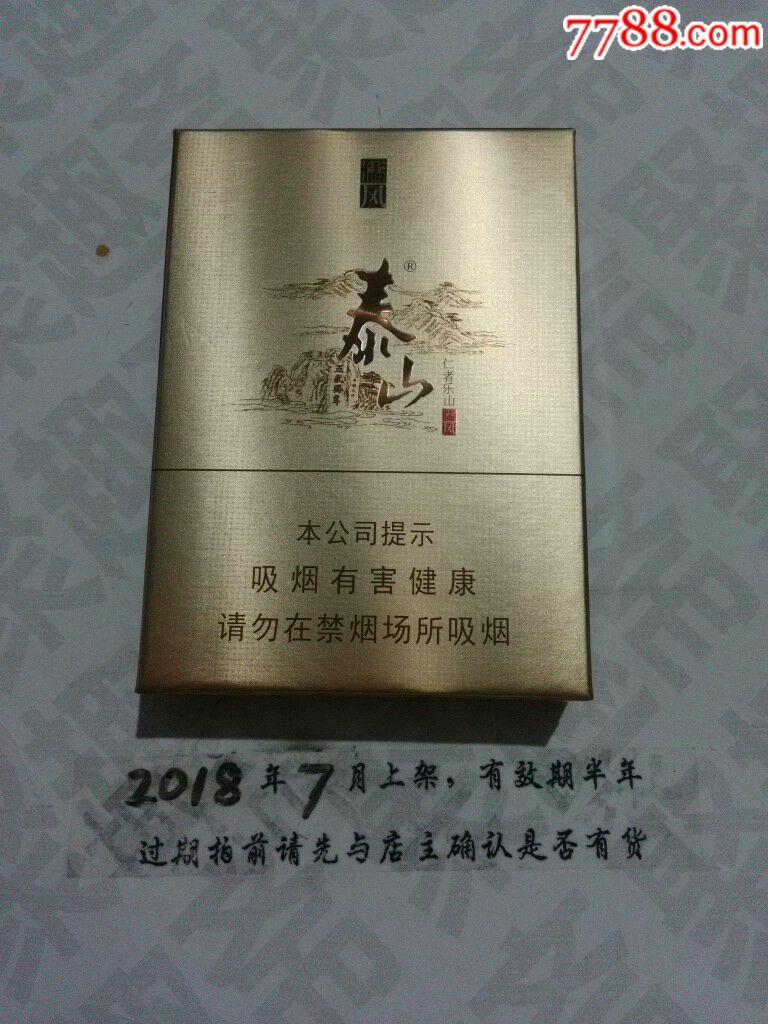 泰山儒风非卖品3d