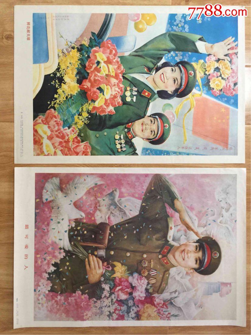 《鲜花献英雄》《最可爱的人》合售(皆是对开)-au-/画