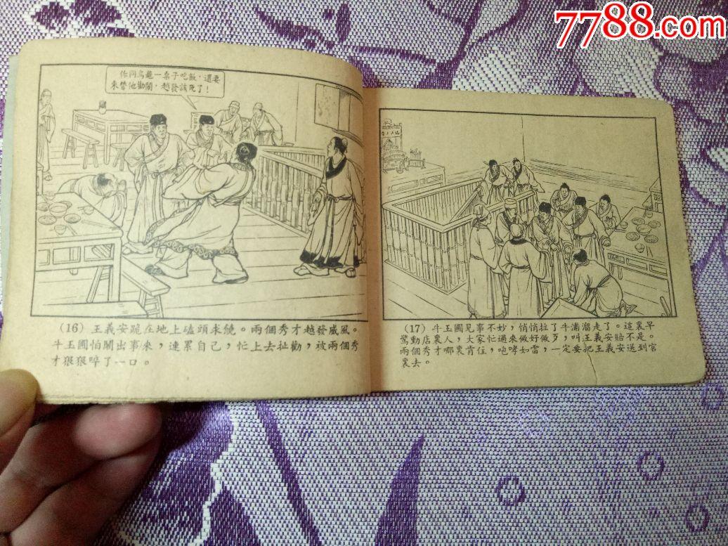 50年代老版《盐商万雪斋》(赵三岛绘画,儒林外史大缺图片
