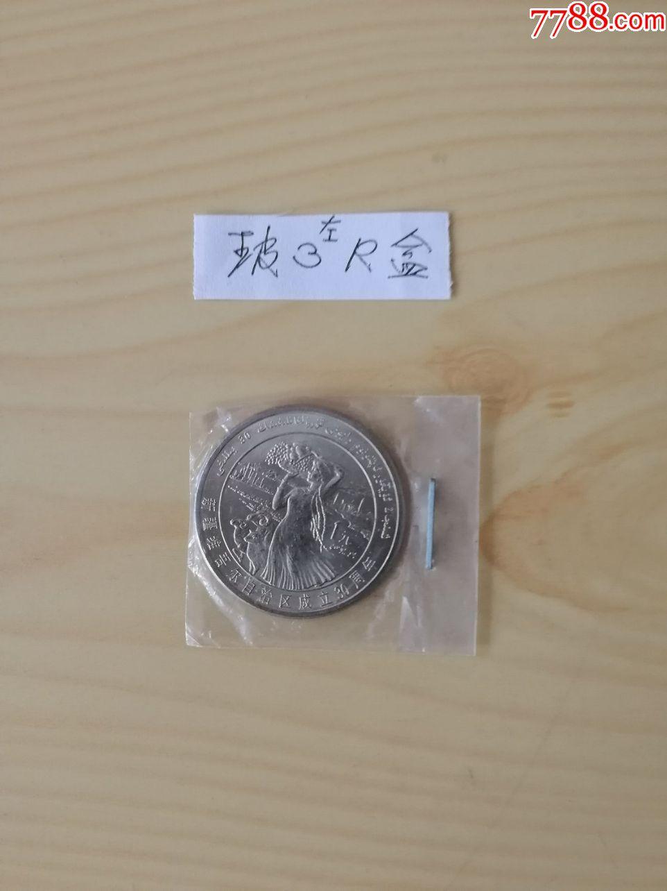 【高品质评级可获高分的】卷光新疆流通纪念币一枚(au17931324)_