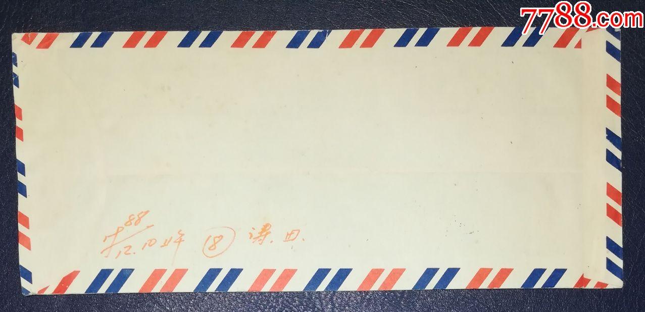 武汉实寄香港邮编戳