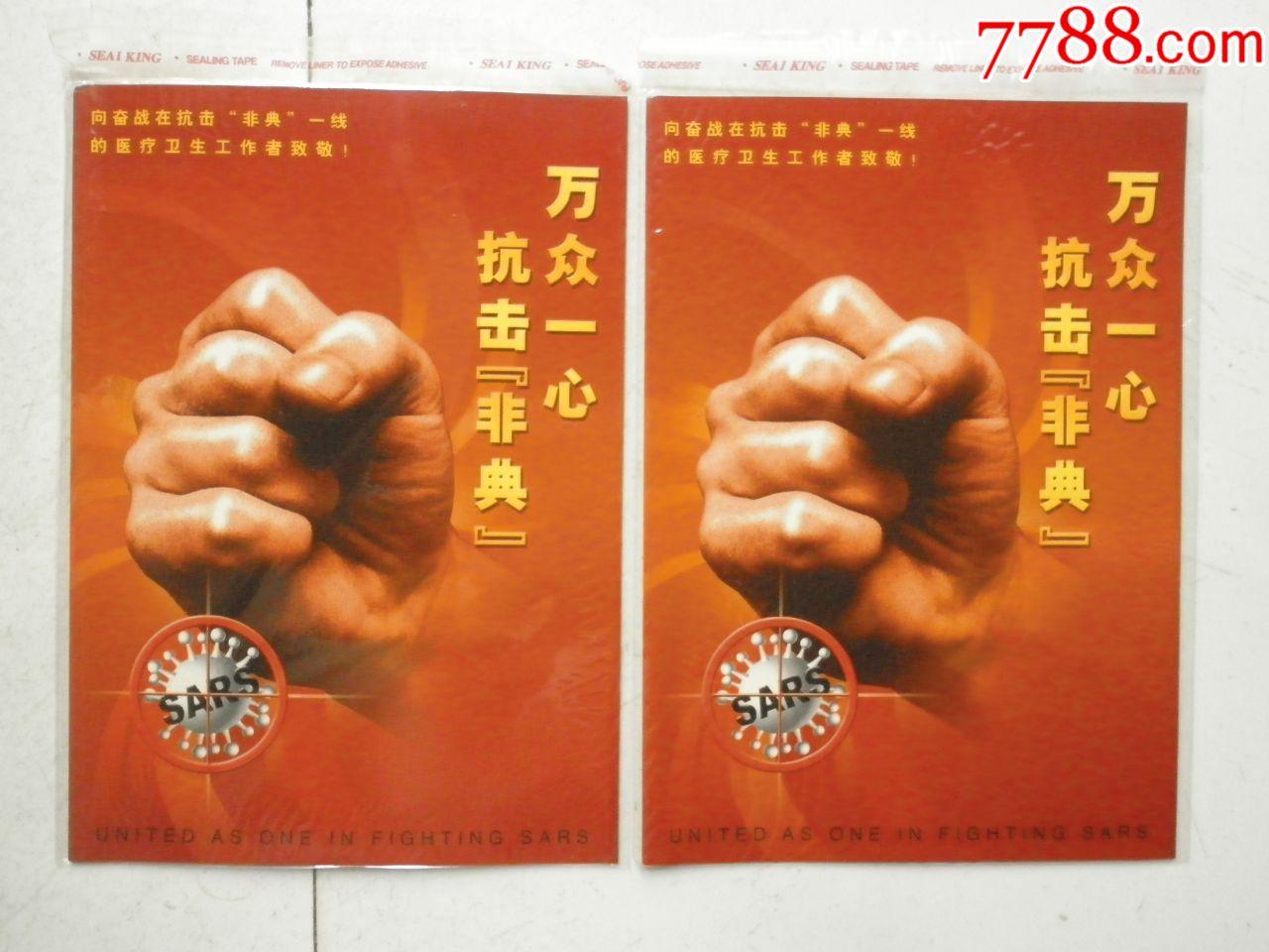 2003特4万众一心抗击非典两版连号合拍图片