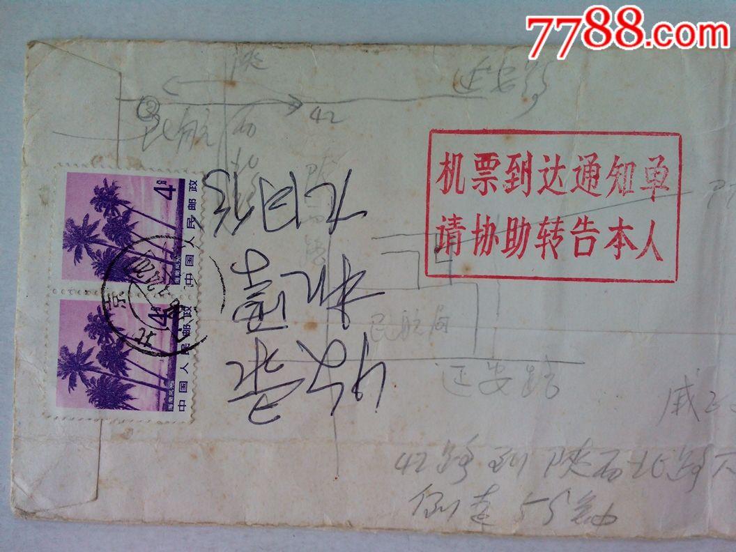 86年民航北京售票处