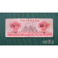 长治市工种补差券—-壹拾市斤(1975年)-¥119 元_粮票_7788网