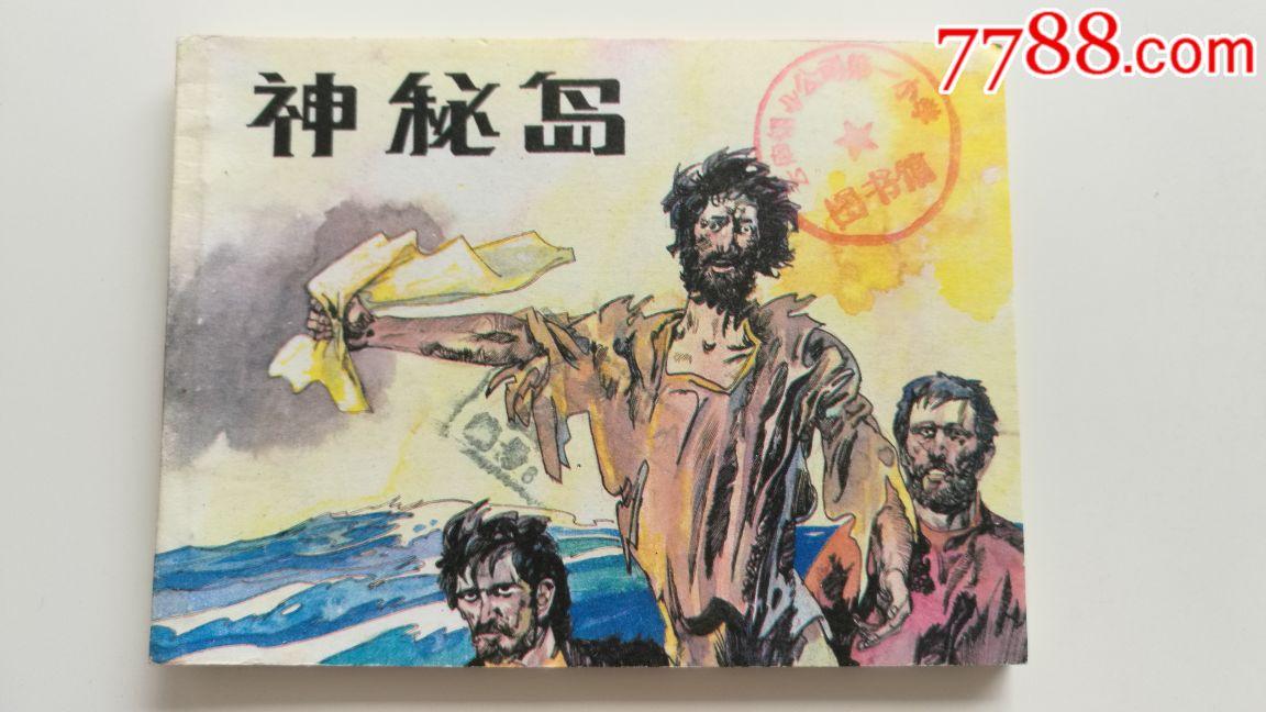 湖南大缺【神秘岛三】1984年一版一印,未阅书,品好如图.图片