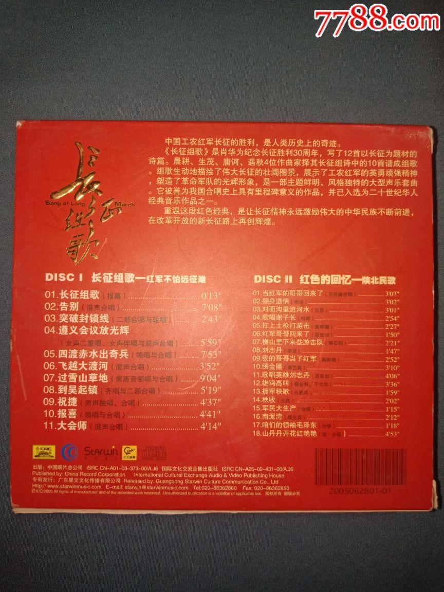 大型套曲声乐长征视频陕北民歌郭兰英柳石明王超巨星组歌图片