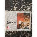 崇祯借饷(au18026598)_
