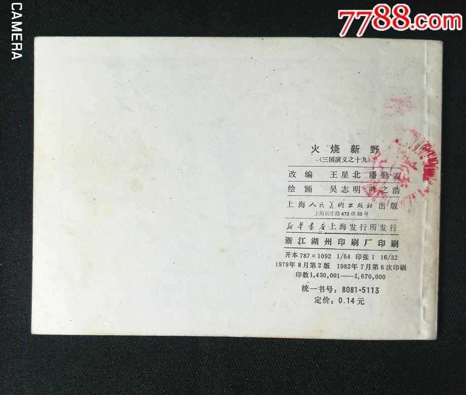 qq三国湖北火烧新野_火烧新野,钢板