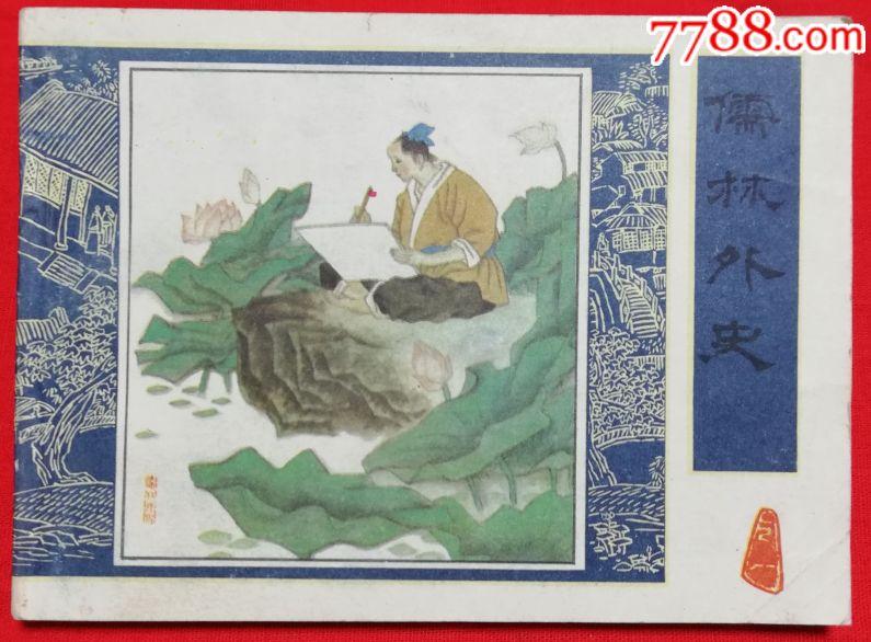 儒林外史(一)-au18072254-连环画/小人书-加价-7788图片