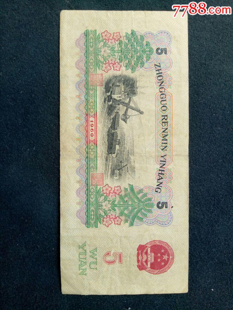 1960年5元钢铁工,真币_价格180元【农村风景】_第4张