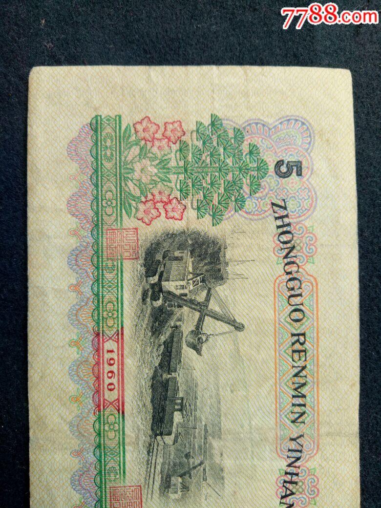 1960年5元钢铁工,真币_价格180元【农村风景】_第5张