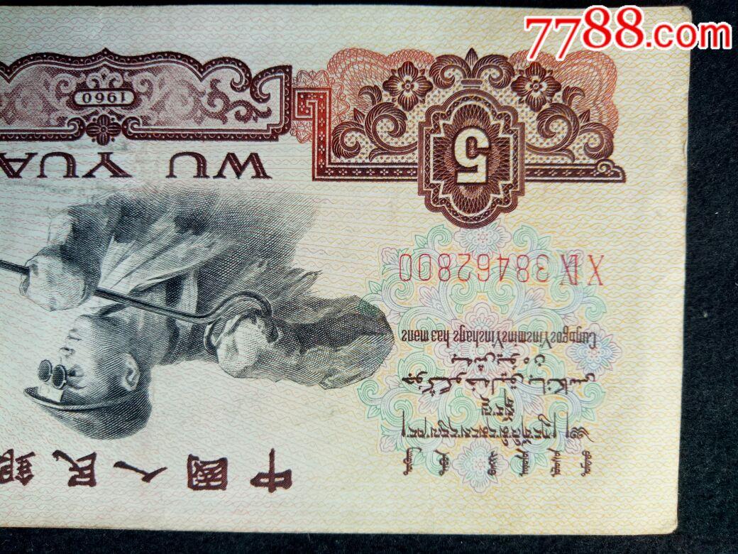 1960年5元钢铁工,真币_价格200元【农村风景】_第4张