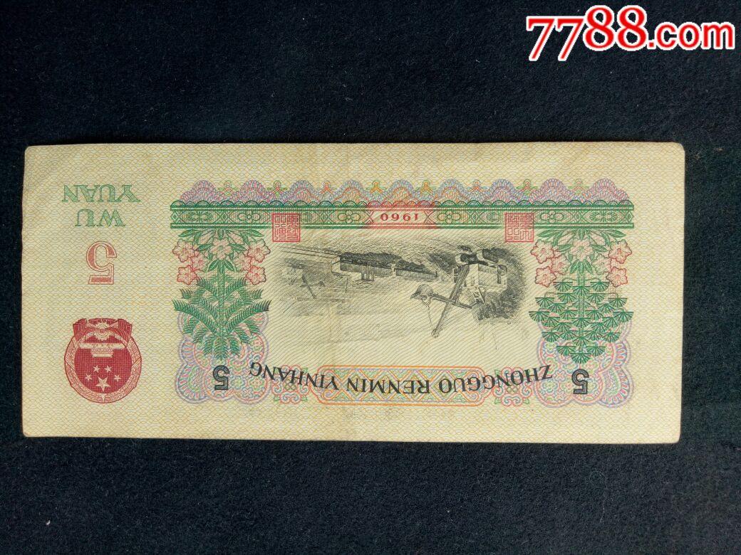1960年5元钢铁工,真币_价格200元【农村风景】_第5张