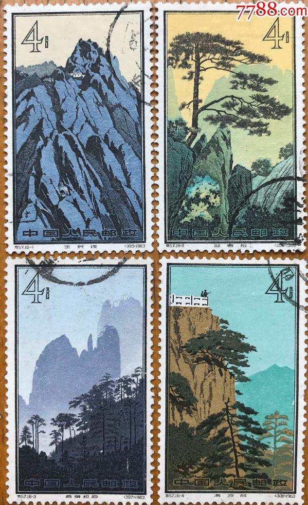 特57黄山风景旧全-au18072326-新中国邮票-加价-7788