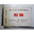 中国人民解放军总..(au18087050)_