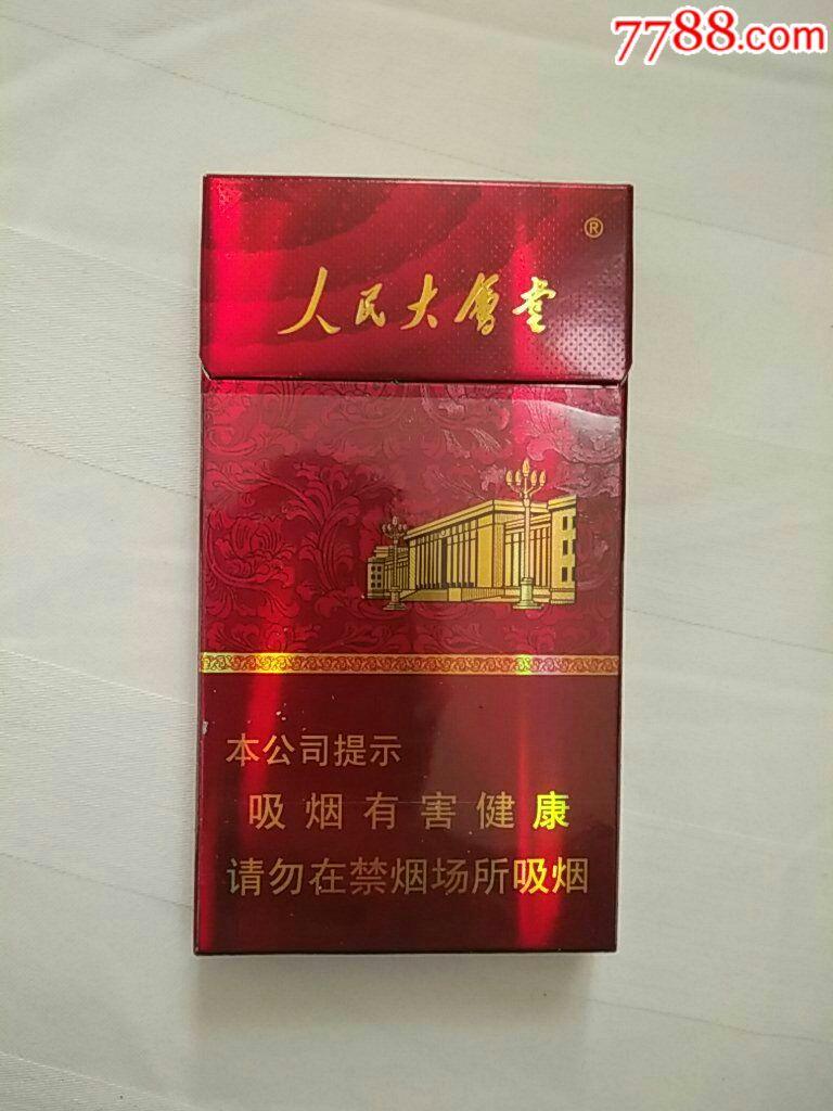 人民大会堂细支3d烟盒