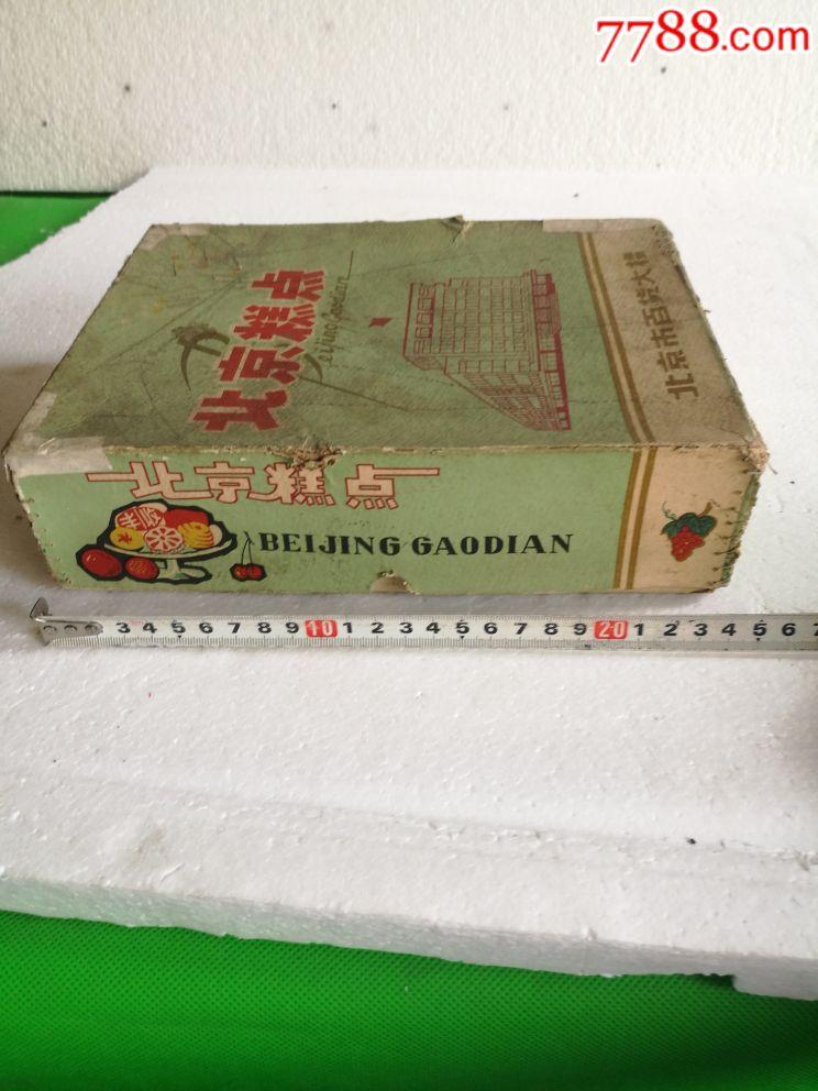 北京糕点盒子,七八十年代.图片
