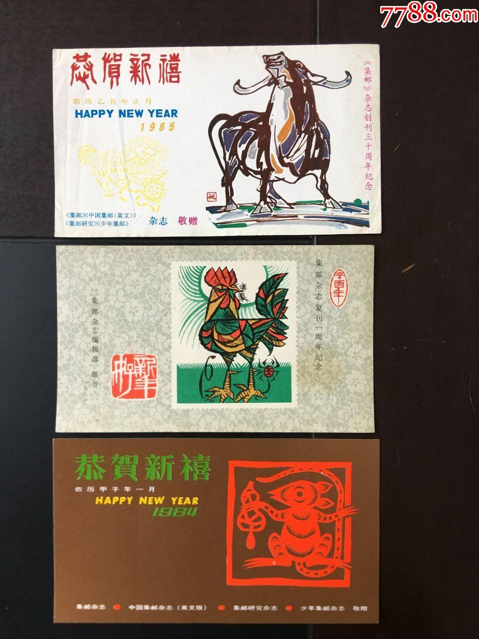 80年代集邮杂志夹寄生肖片10枚(鼠,牛,鸡,猪,狗)_价格35元【不三不四
