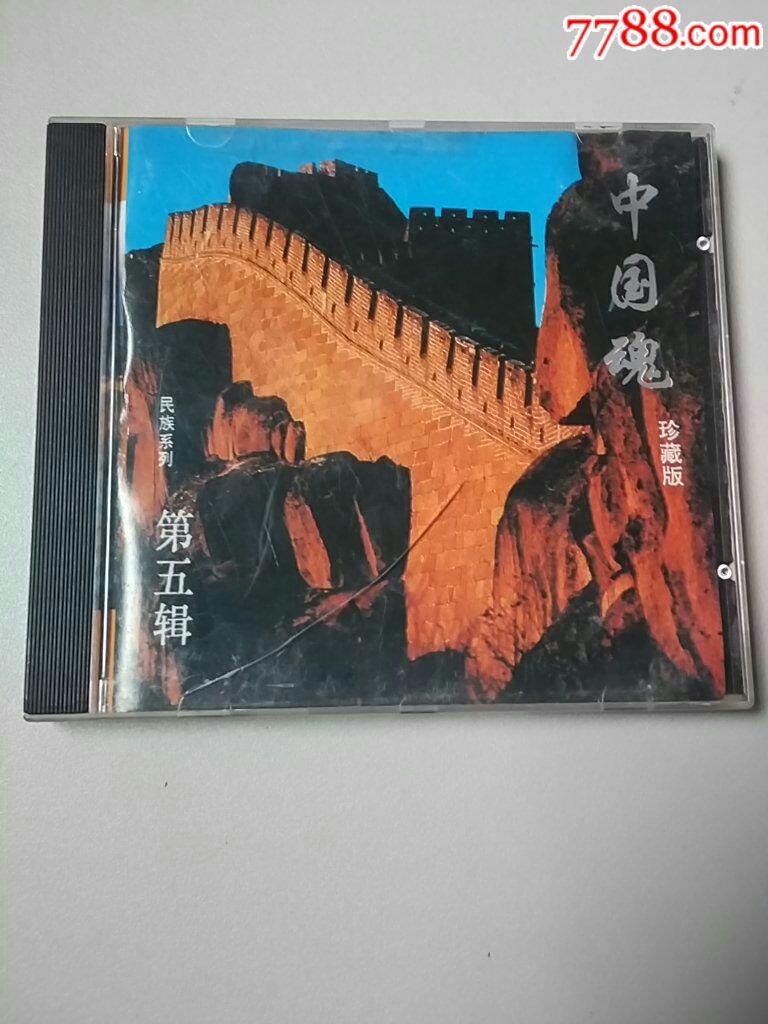 中国魂,珍藏版.图片