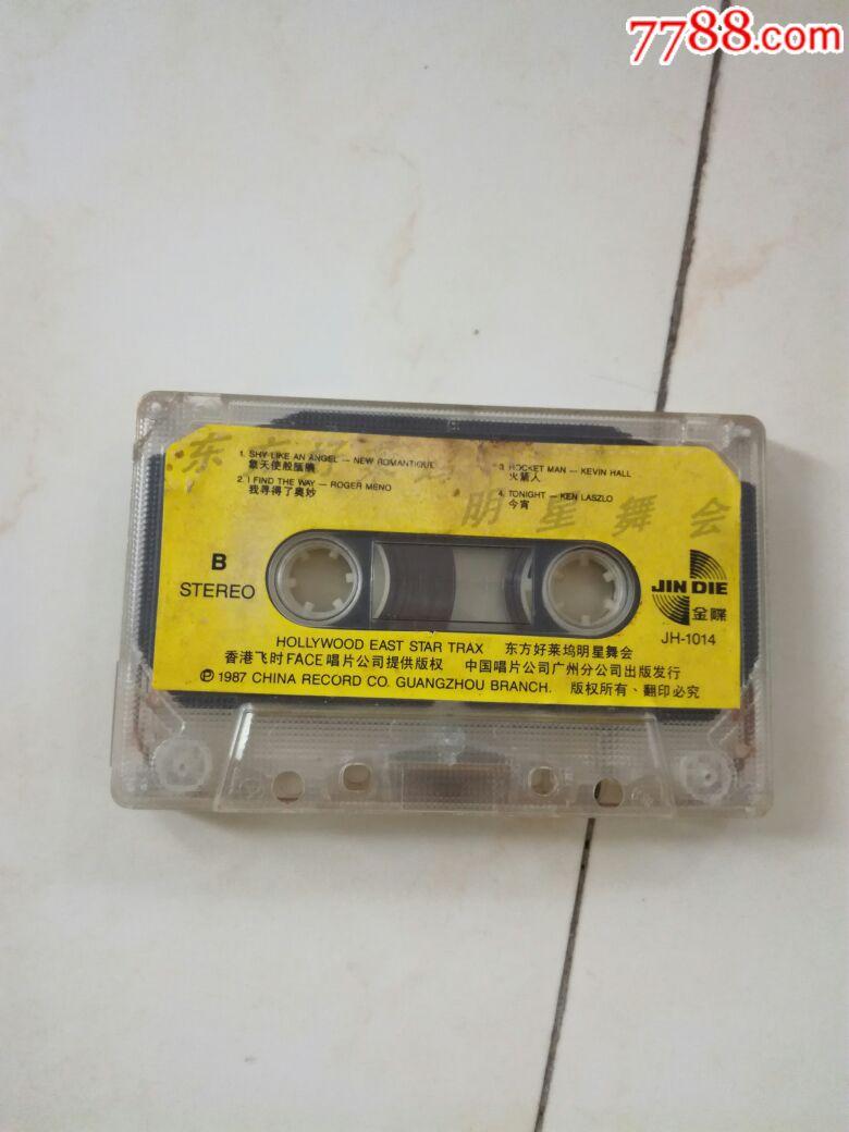 录音带两盘合拍