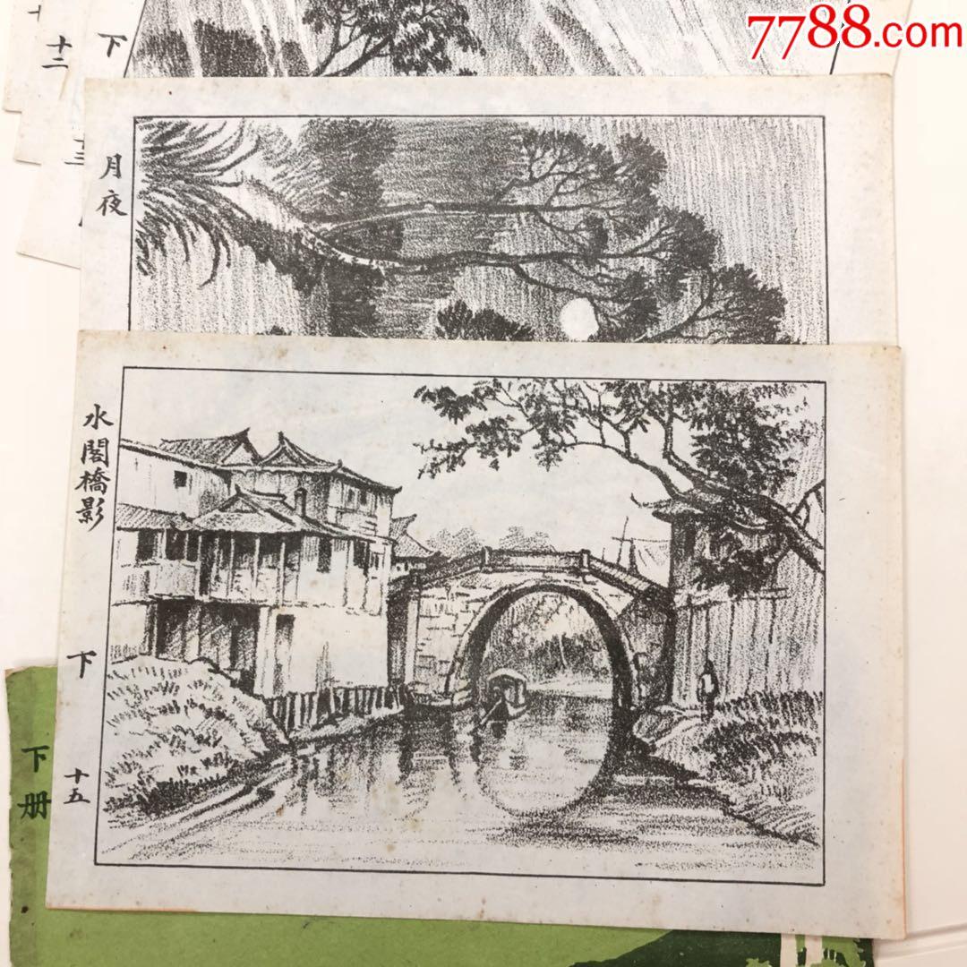 民国徐进画室出版铅笔风景画上下册名家董天野绘