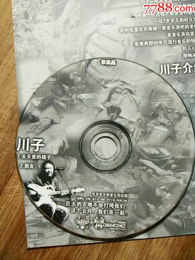 川子纪念震灾专曲