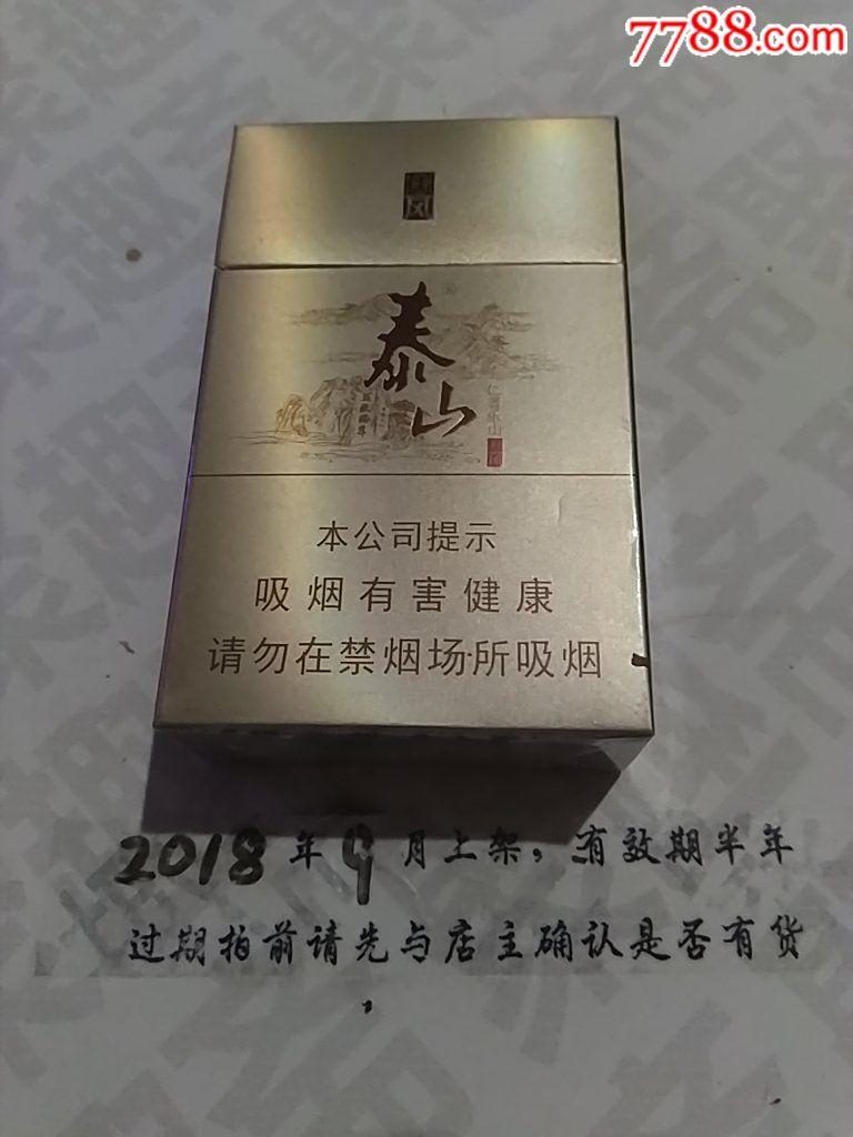 泰山儒风3d_价格5元_第1张