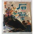 石蟹【河北民�g故..(au18211650)_