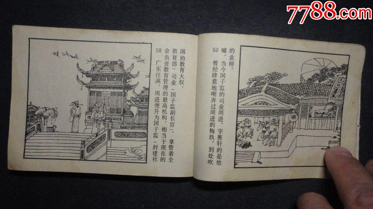 儒林外史之一(发行量40000册)图片