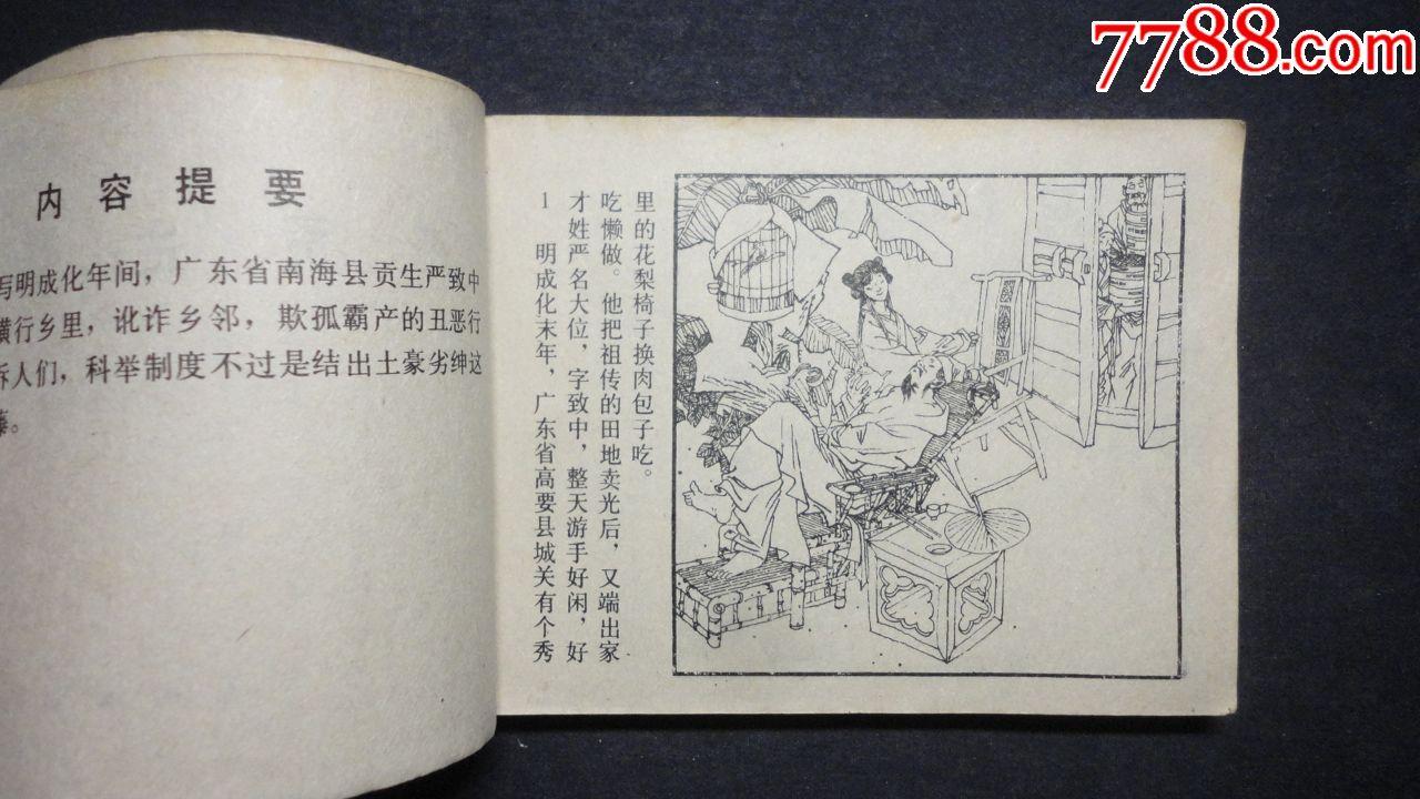 儒林外史之三(发行量40000册)图片