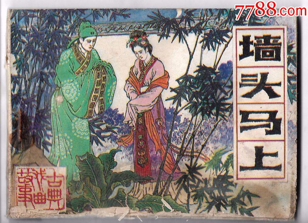 古典戏曲故事:墙头马上(美品)(au18267347)_