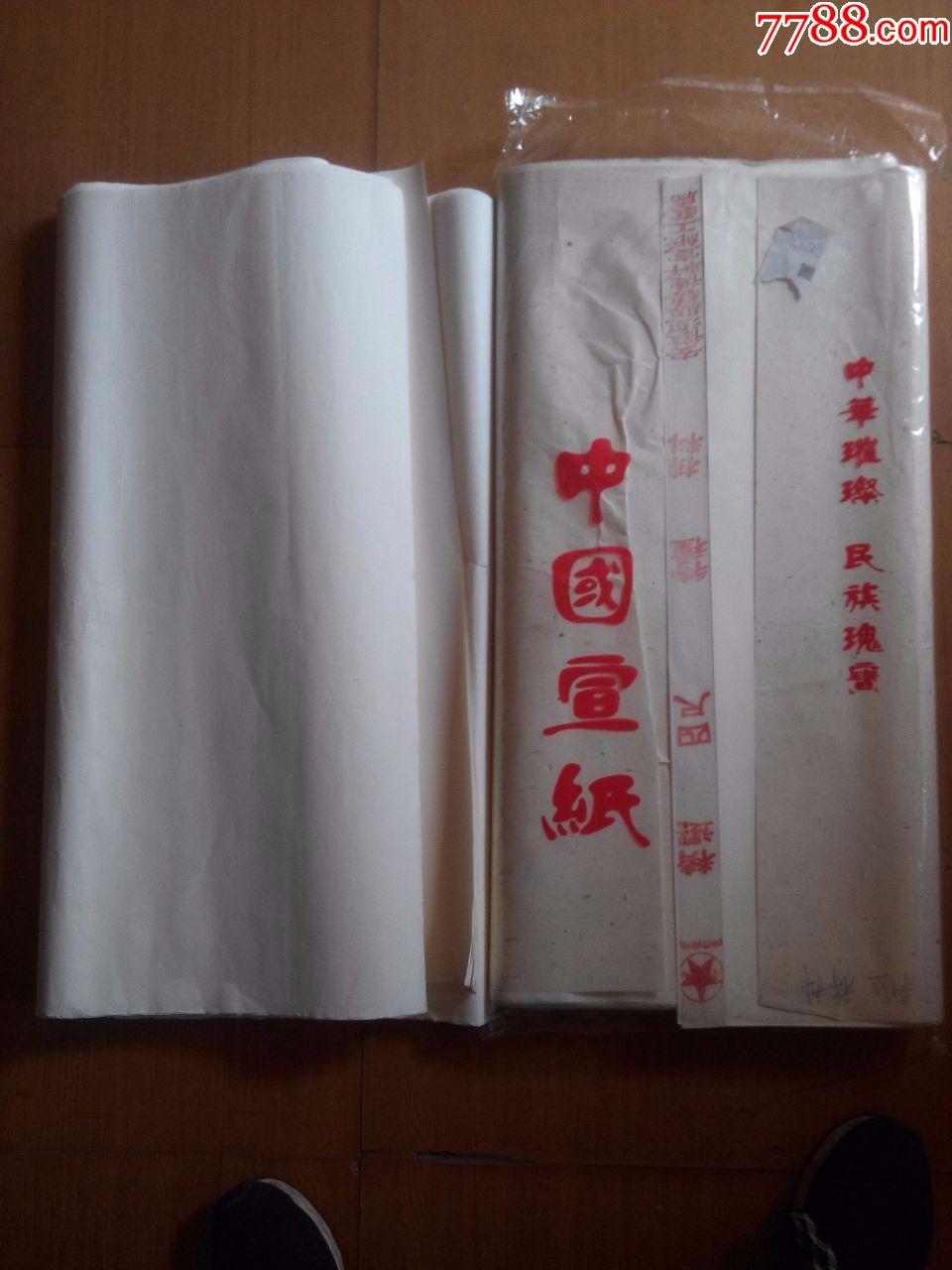 《忠兴红五星牌》安徽泾县艺德轩半熟棉料(四尺)一刀多163张(au18268984)_