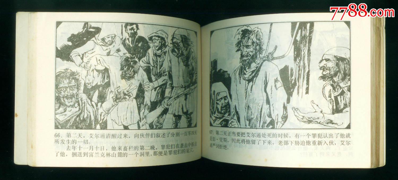 【神秘岛】(三册全)缺本小套书!图片
