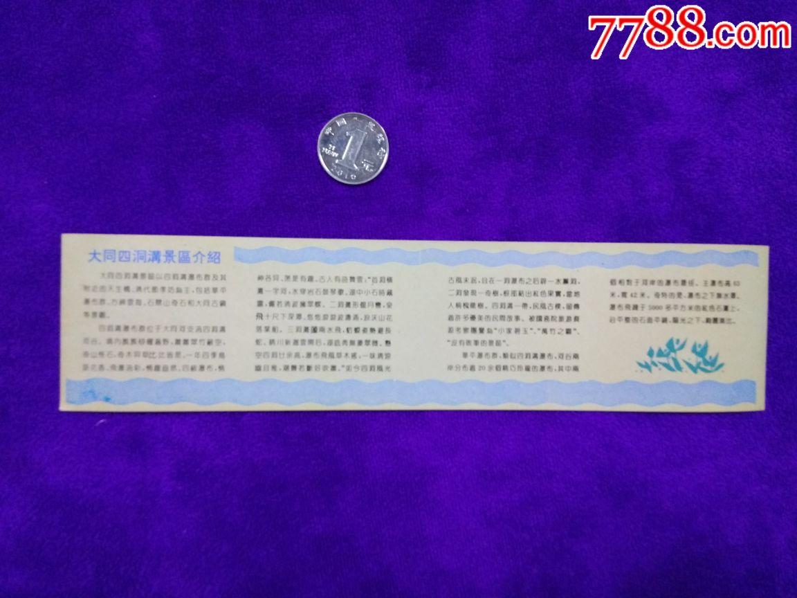 贵州赤水国家重点名胜四洞沟游览券_旅游景点门票_藏